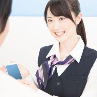 【月/26万+賞与】「大手携帯ショップスタッフ全国募集スタート!!」