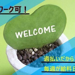 【7/27のみOK♪】オフィスの家具搬入作業\(^o^)/お昼~の作業