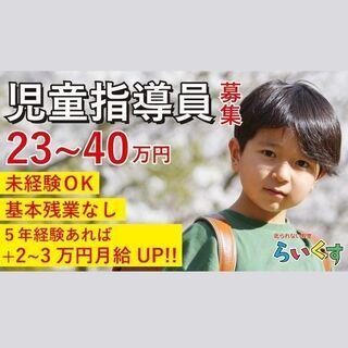 【入社祝い金5万円支給】急募/児童指導員(正)(パート)のオープ...