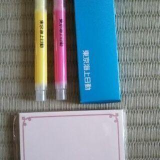 ☆新品・未使用☆蛍光ペン2本&メモ帳