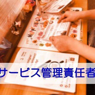 ■就労B型のサービス管理責任者をお願いします! - 札幌市