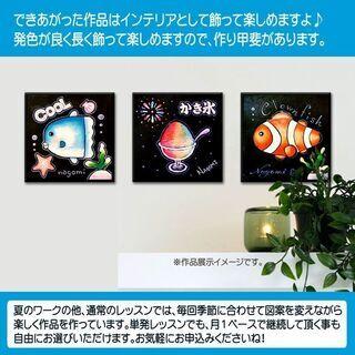 【7・8月】なつやすみ子供チョークアート体験(8/31まで) - イベント
