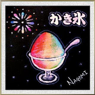 【7・8月】なつやすみ子供チョークアート体験(8/31まで) − 神奈川県
