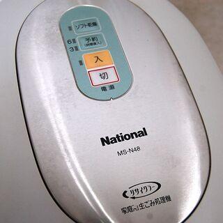 家庭用生ごみ処理機 MS-N48 シルバー エコ リサイクラー 屋内設置 2.0kg(6.0L) 2~6人用 ナショナル 札幌 - 札幌市