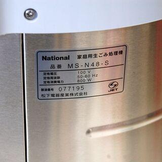 家庭用生ごみ処理機 MS-N48 シルバー エコ リサイクラー 屋内設置 2.0kg(6.0L) 2~6人用 ナショナル 札幌 - 家電