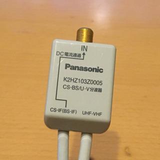CS.BS/U・V分波器 K2HZ103Z0005 - 家電