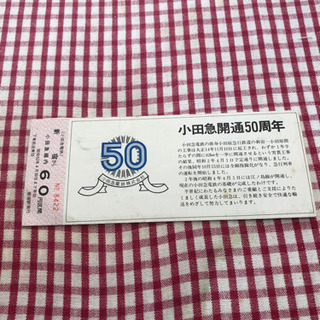 【ネット決済】小田急開通50周年 切符