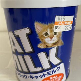 【ネット決済】子猫用(赤ちゃんミルク粉)