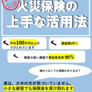 【募集中】1件あたり約10万円〜火災保険 代理店〜