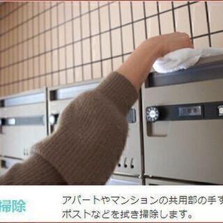 ¥1600~ 掃き拭き掃除【東京都中野区南台】年1回!高収入!短...