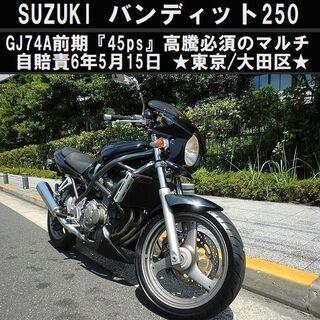 ★SUZUKI バンディット GJ74A前期45馬力 高騰必須の...