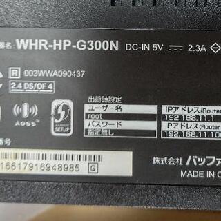 バッファロー 無線LANルーター - 売ります・あげます