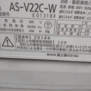 佐賀中古エアコンFUJITSU2014年2.2KW164番税込 − 佐賀県