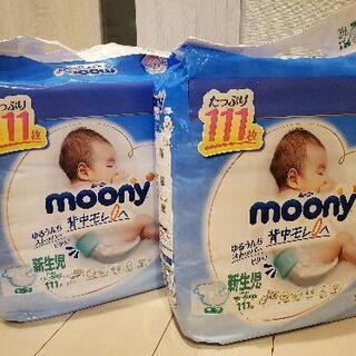 【新品・未開封】ムーニー 新生児用紙おむつ 111枚
