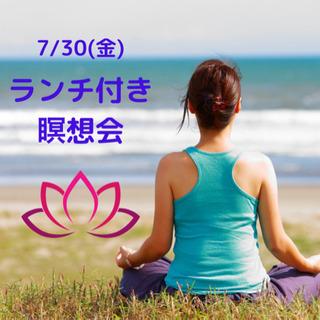 ランチ付き瞑想会