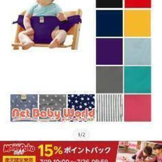 ベビーチェア布Ver.紫