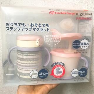 定価3000円 リッチェル ステップアップマグセット