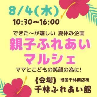 8/4 夏休み親子ワークショップの画像