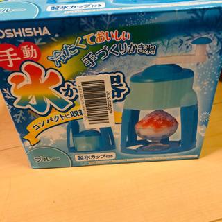 超美品!手動かき氷 - 売ります・あげます
