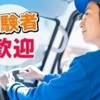【マイカー通勤可】運行管理/フォークリフト作業/急募/週休…