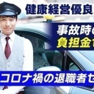 【未経験者歓迎】タクシー運転手/コロナ禍でも年収向上/年間休日1...