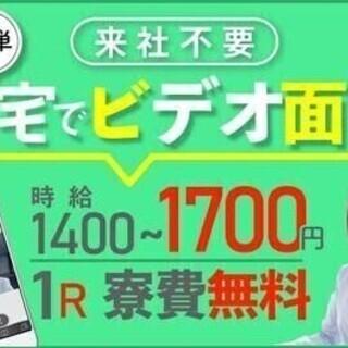 【日払い可】【20代~30代活躍中】特別報酬10万円&更新手当5...