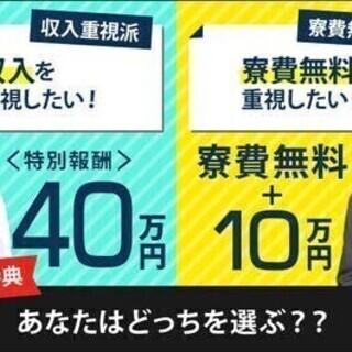 【日払い可】【20代~30代活躍中】入社前手当最大2.5万円支給...