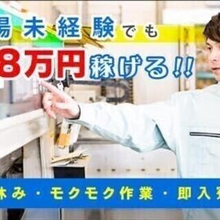 【週払い可】【20代~30代活躍中】入社後生活支援金1万円…