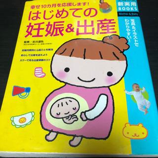 妊娠&出産に関わる本