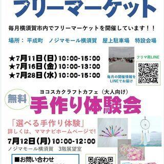 【ノジマモール横須賀】2021年7月28日(水)フリーマーケット...