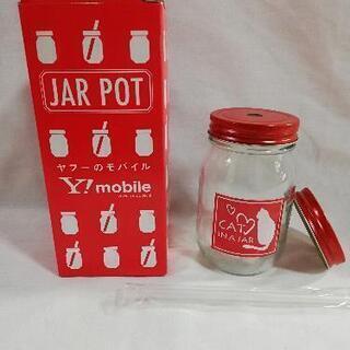 ジャーポット 保存容器 ガラス瓶 ストロー付き 【新品】