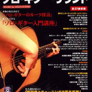 【ネット決済・配送可】楽譜 [裁断済] 極楽ソロ・ギターサウンド...