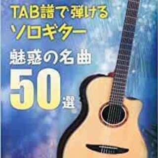 【ネット決済・配送可】楽譜 TAB譜で弾けるソロギター 魅惑の名...