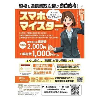 ☆スマホマイスター検定☆収入にもつながるスマホの資格と通信業取次...