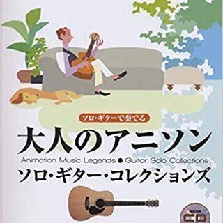 【ネット決済・配送可】楽譜 ソロギターで奏でる 大人のアニソン ...