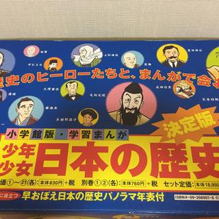 日本の歴史全23巻セット