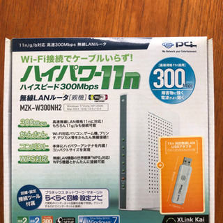 WiFi無線LANルーター
