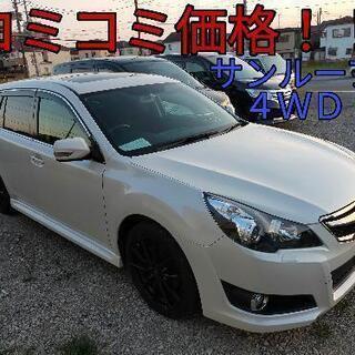 【ネット決済】h21年、レガシィツーリングワゴン(4WD)!コミ...