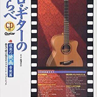 【ネット決済・配送可】楽譜 ソロ・ギターのしらべ 悦楽の映画音楽...