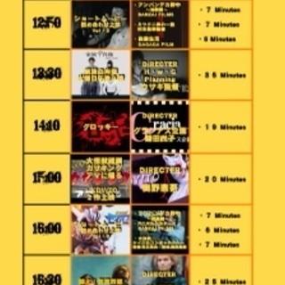 BANZAI FILMS MOVIE FESTIVAL