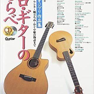 【ネット決済・配送可】楽譜 スタジオジブリ編 ソロ・ギターのしら...