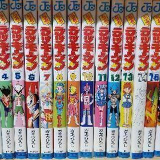 【全巻セット】とっても!ラッキーマン 16冊