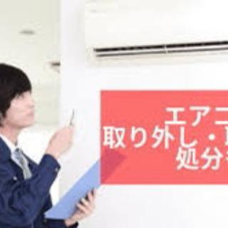 格安!3000円〜!当日・緊急対応可能!エアコン取外し&引き取り!