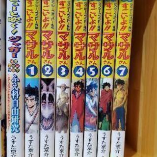 【全巻セット】すごいよ!!マサルさん 7冊