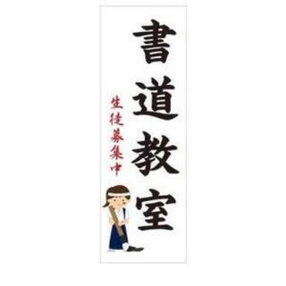 集客できる書道教室のホームページ制作【地域限定キャンペーン】