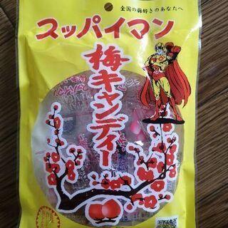 お菓子 (梅キャンディー)