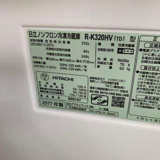 ⭐️人気⭐️2017年製 HITACHI 315L冷蔵庫 R-K320HV 日立 - 売ります・あげます