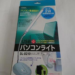 マウス一体型USB LEDパソコンライト