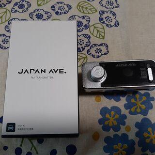 【中古】FMトランスミッター JAPAN AVE.製