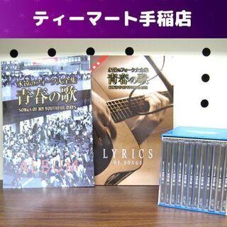未使用 永遠のフォーク大全集 青春の歌 CD 全12巻 歌詞集 ...